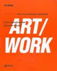 - ART/WORK. Как стать успешным художником