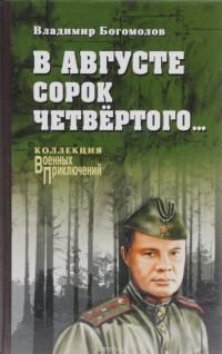 Владимир Богомолов - В августе сорок четвертого...