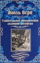 Жюль Верн - Удивительные приключения дядюшки Антифера