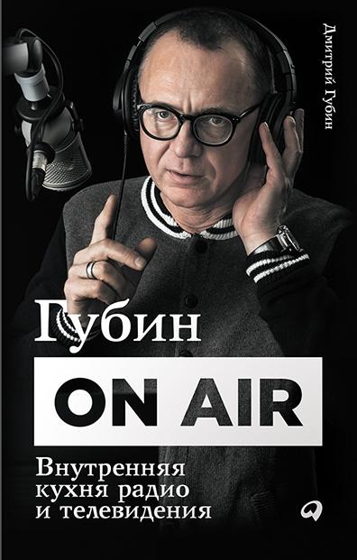 On air что означает
