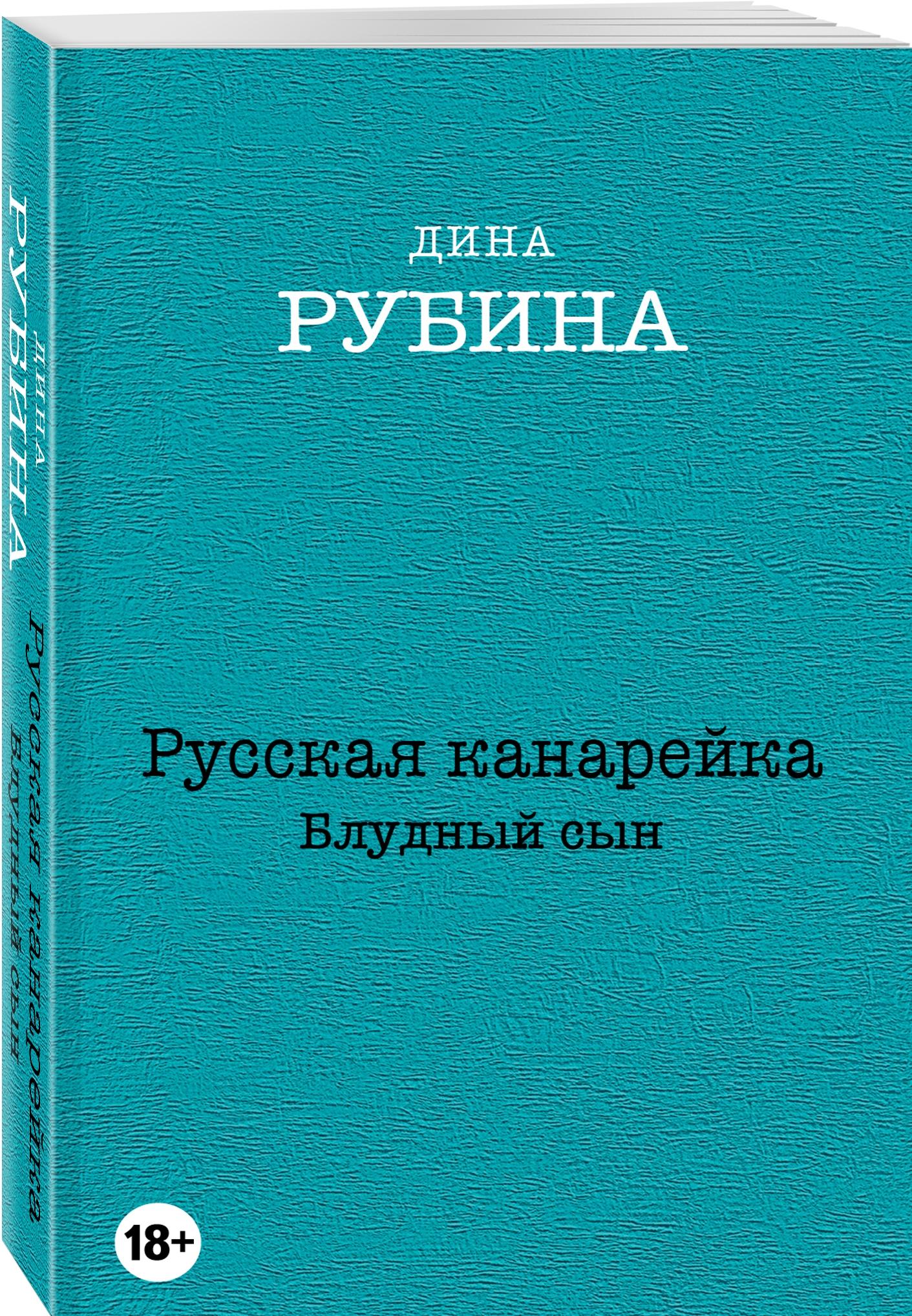 Дина рубина русская канарейка рецензии отзывы 1085