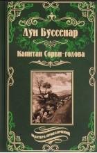 Луи Буссенар - Капитан Сорви-голова. Ледяной ад (сборник)