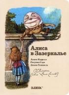 Льюис Кэрролл - Алиса в Зазеркалье. Шалтай-Болтай. Блокнот