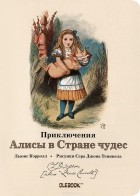 Льюис Кэрролл - Приключения Алисы в Стране чудес. Поросенок. Блокнот