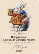 Льюис Кэрролл - Приключения Алисы в Стране чудес. Глашатай. Блокнот