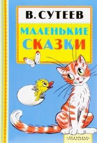 Владимир Сутеев - Маленькие сказки (сборник)