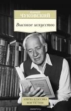 Корней Чуковский — Высокое искусство