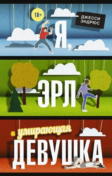 Dzhessi_Endryus__Ya_Erl_i_umirayuschaya_