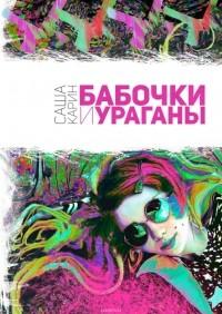 Саша Карин - Бабочки иУраганы