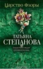 Татьяна Степанова - Царство Флоры