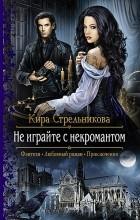 Кира Стрельникова - Не играйте с некромантом