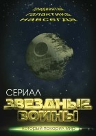 Елена Хаецкая - Звездные войны. Тридевятая галактика навсегда