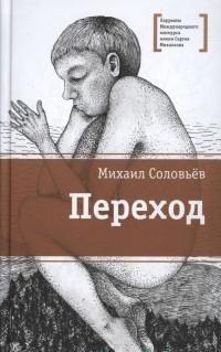 Михаил Соловьев - Переход