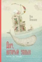 Анна Никольская — Дом, который уплыл