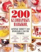 без автора - 200 кулинарных навыков, которые помогут вам правильно и вкусно готовить