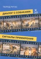 Тюрид Ругос - Диалог с собаками. Сигналы примирения