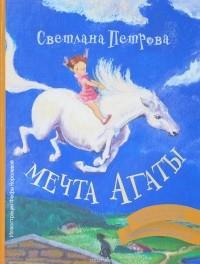 Светлана Петрова - Мечта Агаты