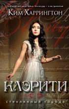 Ким Харрингтон - Клэрити