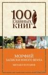 Михаил Булгаков - Морфий. Записки юного врача