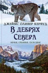 Джеймс Оливер Кервуд - В дебрях Севера (сборник)