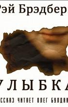 Рэй Брэдбери - Улыбка