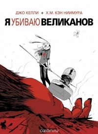 - Я убиваю великанов