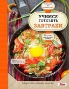 - Учимся готовить завтраки