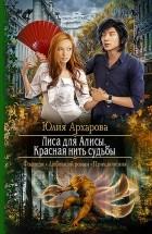 Юлия Архарова - Лиса для Алисы. Красная нить судьбы