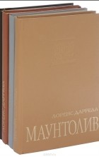 Лоренс Даррелл - Александрийский квартет ( комплект из 4 книг) (сборник)