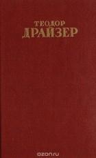 Теодор Драйзер — Собрание сочинений в двенадцати томах. Том 10. Рассказы