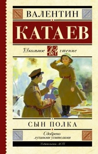 Рецензии на книгу сын полка 4815