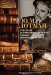Юрий Лотман — Структура художественного текста. Анализ поэтического текста