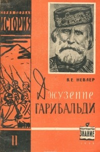 Владимир Невлер (Вилин) - Джузеппе Гарибальди