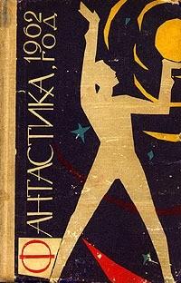 - Фантастика, 1962 год (сборник)