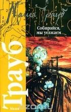 Маша Трауб - Собирайся, мы уезжаем (сборник)