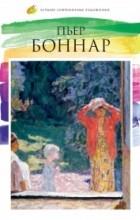 Л. В. Пуликова - Пьер Боннар