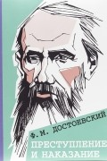 Фёдор Достоевский - Преступление и наказание