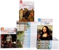 - Великие музеи мира (комплект из 50 книг)