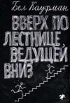 Бел Кауфман - Вверх по лестнице, ведущей вниз