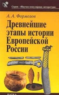 А. А. Формозов - Древнейшие этапы истории Европейской России