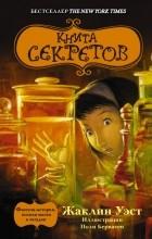 Жаклин Уэст - Книга секретов
