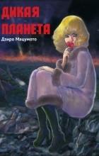 Дзиро Мацумото - Дикая Планета