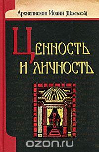 Архиепископ Иоанн Сан-Францисский (Шаховской) - Ценность и личность