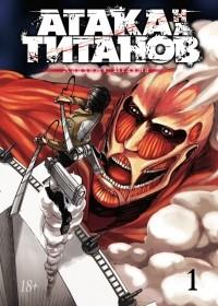 Хадзимэ Исаяма - Атака на Титанов. Книга 1