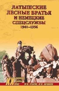- Латышские лесные братья и немецкие спецслужбы 1941—1956