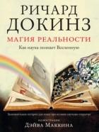 Ричард Докинз - Магия реальности. Как наука познает Вселенную