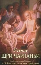 Абхай Чаранаравинда Бхактиведанта Свами Прабхупада - Учение Шри Чайтаньи