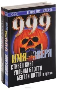 - 999 - имя зверя. В 2 томах (комплект) (сборник)
