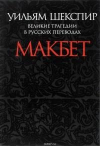 Уильям Шекспир - Великие трагедии в русских переводах. Макбет (сборник)