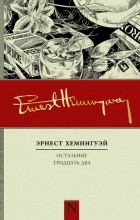 Эрнест Хемингуэй - Остальные тридцать два